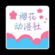 樱花动漫社手机版