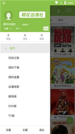 樱花动漫社破解版下载-樱花动漫社app最新版下载