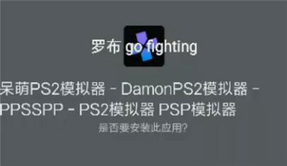 呆萌PS2模拟器app