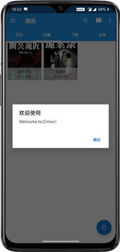 Cimoc漫画app最新版