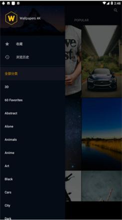 4K超清壁纸app