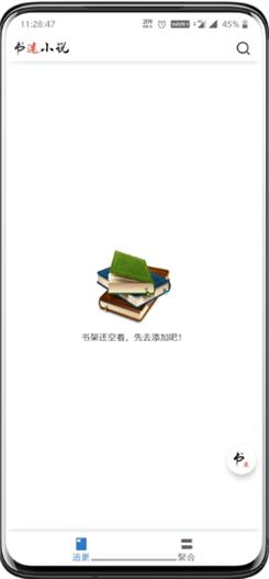 书迷app