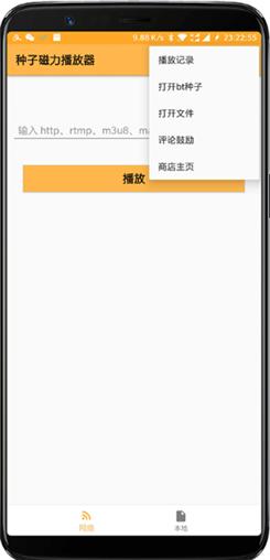 种子磁力播放器app