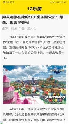 12乐游app