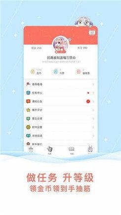 漫漫撸app