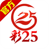彩25彩票app官方版