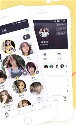 美丽约app