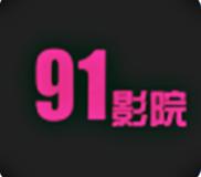 91影院app