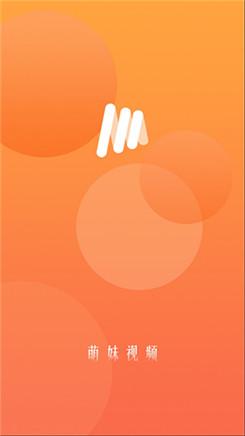 萌妹视频app