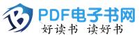 pdf电子书网