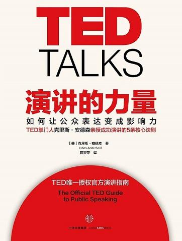 克里斯·安德森《演讲的力量》PDF全本下载