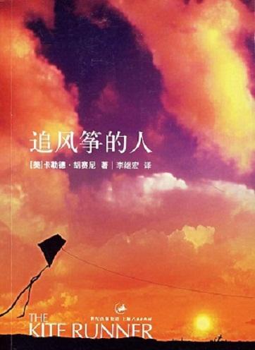 卡勒德·胡赛尼《追风筝的人》PDF全本下载 追风筝的人 卡勒德·胡赛尼 外国小说 第1张