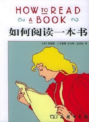 《如何阅读一本书》PDF中文完整版下载