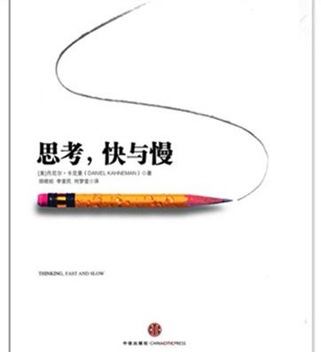[美]丹尼尔·卡尼曼《思考,快与慢》PDF下载 思考 快与慢 丹尼尔·卡尼曼 经济学书籍 第1张