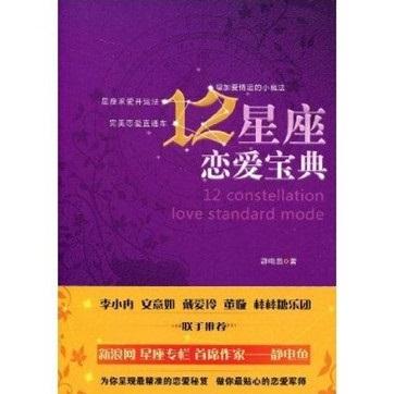 静电鱼《12星座恋爱宝典》.pdf.epub下载 12星座恋爱宝典 静电鱼 两性关系 第1张