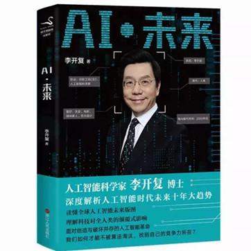 李开复《AI·未来》PDF/epub下载