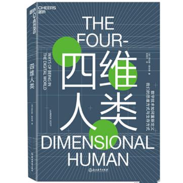 (英)劳伦斯·斯科特:四维人类|重新认识社交媒体