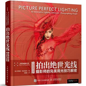 《拍出绝世光线:摄影师的完美用光技巧解密》pdf电子书下载