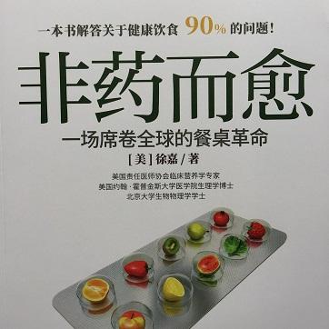 [美]徐嘉《非药而愈:一场席卷全球的餐桌革命》文字版pdf下载