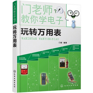 门宏:门老师教你学电子|玩转万用表