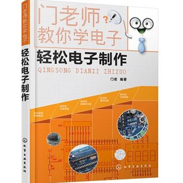 门宏:门老师教你学电子|轻松电子制作
