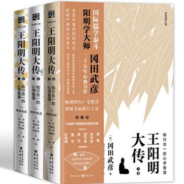 冈田武彦:王阳明大传|历史人物