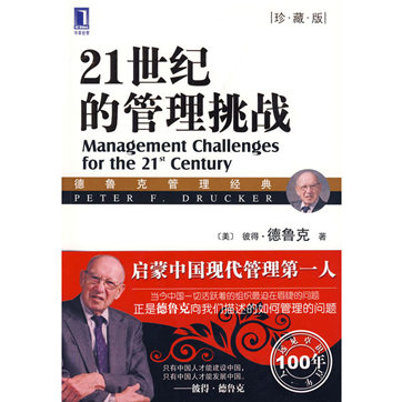 《21世纪的管理挑战(珍藏版) 》pdf文字版下载