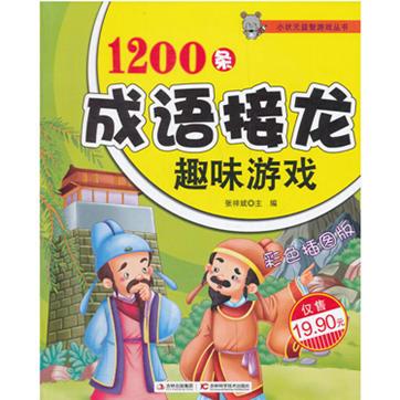 张祥斌《1200条成语接龙趣味游戏》pdf图文版下载