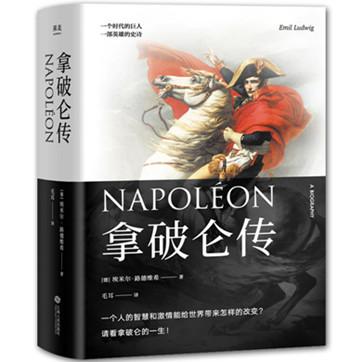 埃米尔·路德维希《拿破仑传》pdf文字版下载