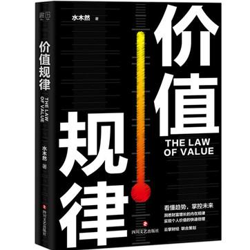 价值规律:看懂趋势,掌控未来