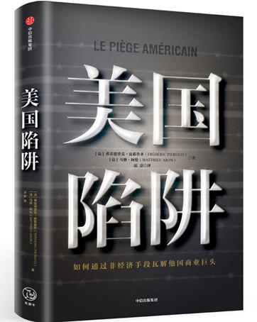 《美国陷阱:如何通过非经济手段瓦解他国商业巨头》pdf文字版下载