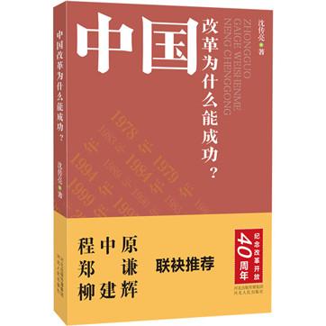 沈传亮:中国改革为什么能成功 中国历史