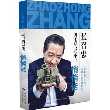 张召忠:进击的局座|中国制造史