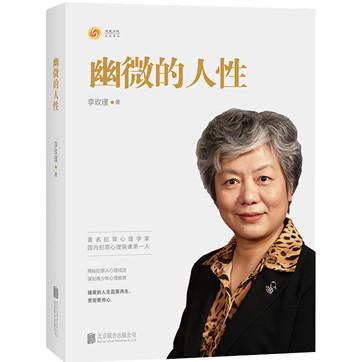 李玫瑾《幽微的人性》pdf文字版下载