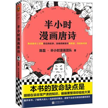 陈磊《半小时漫画唐诗》pdf图文版下载