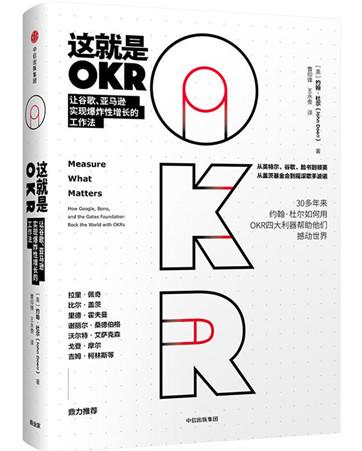 [美]约翰·杜尔《这就是OKR》pdf文字版下载
