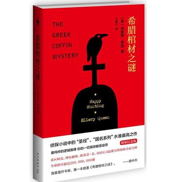 希腊棺材之谜