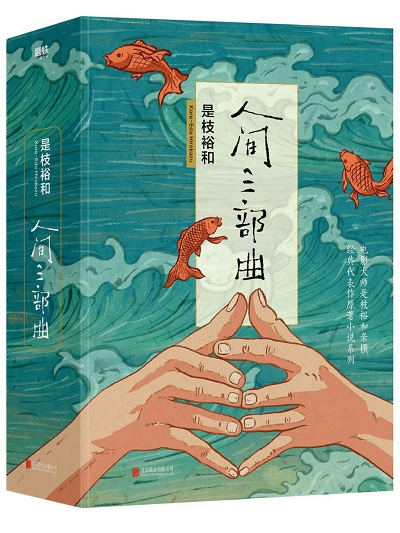 是枝裕和《人间三部曲》pdf文字版下载