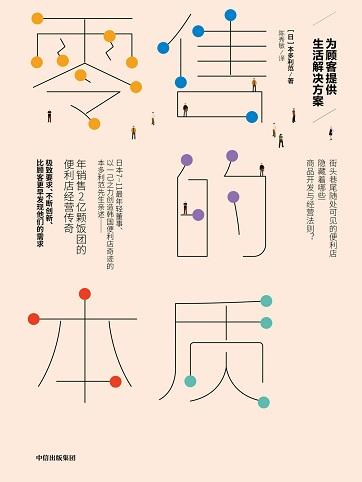 2019-04《零售的本质:为顾客提供生活解决方案》.jpg
