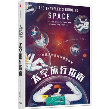 太空旅行指南