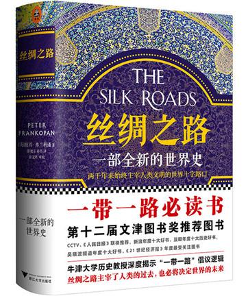 彼得·弗兰科潘《丝绸之路:一部全新的世界史》pdf下载