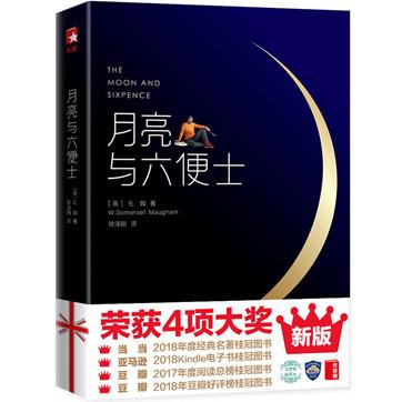 《月亮与六便士》全本未删节插图珍藏版pdf下载