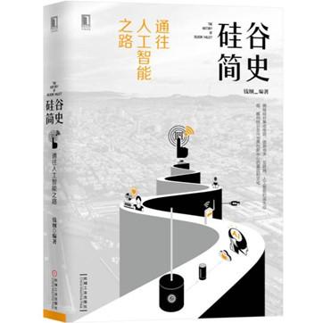 钱纲《硅谷简史:通往人工智能之路》pdf文字版下载 硅谷简史 钱纲 人工智能 第1张