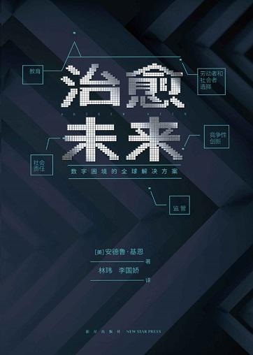 2019-03《治愈未来》.jpg