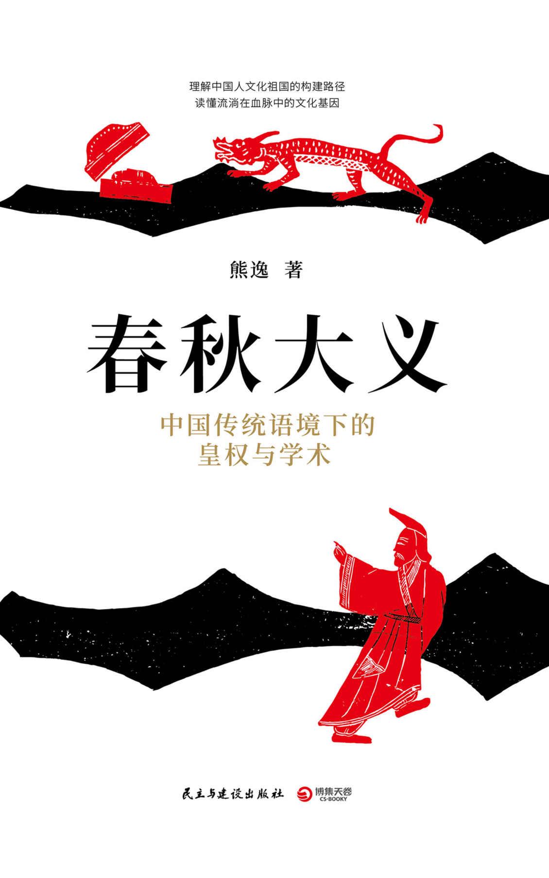 2019-06《春秋大义》中国传统语境下的皇权与学术.jpg
