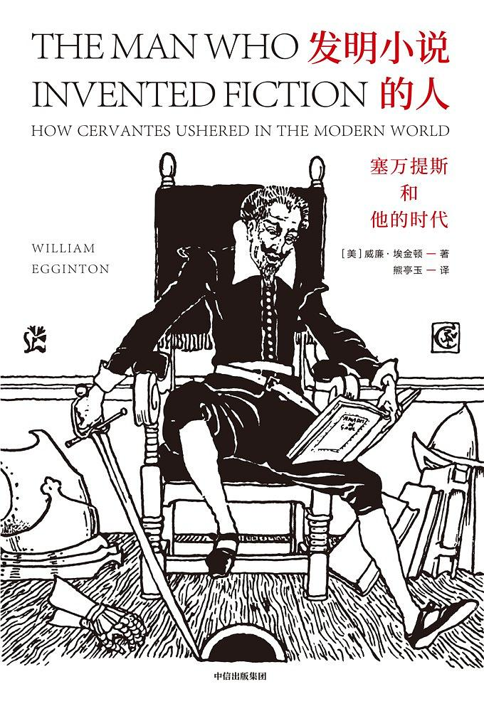2019-06《发明小说的人: 塞万提斯和他的时代》.jpg