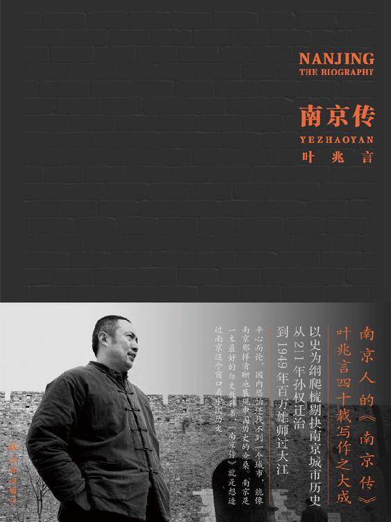 2019-08《南京传》(读懂南京,就是读懂中国历史).jpg