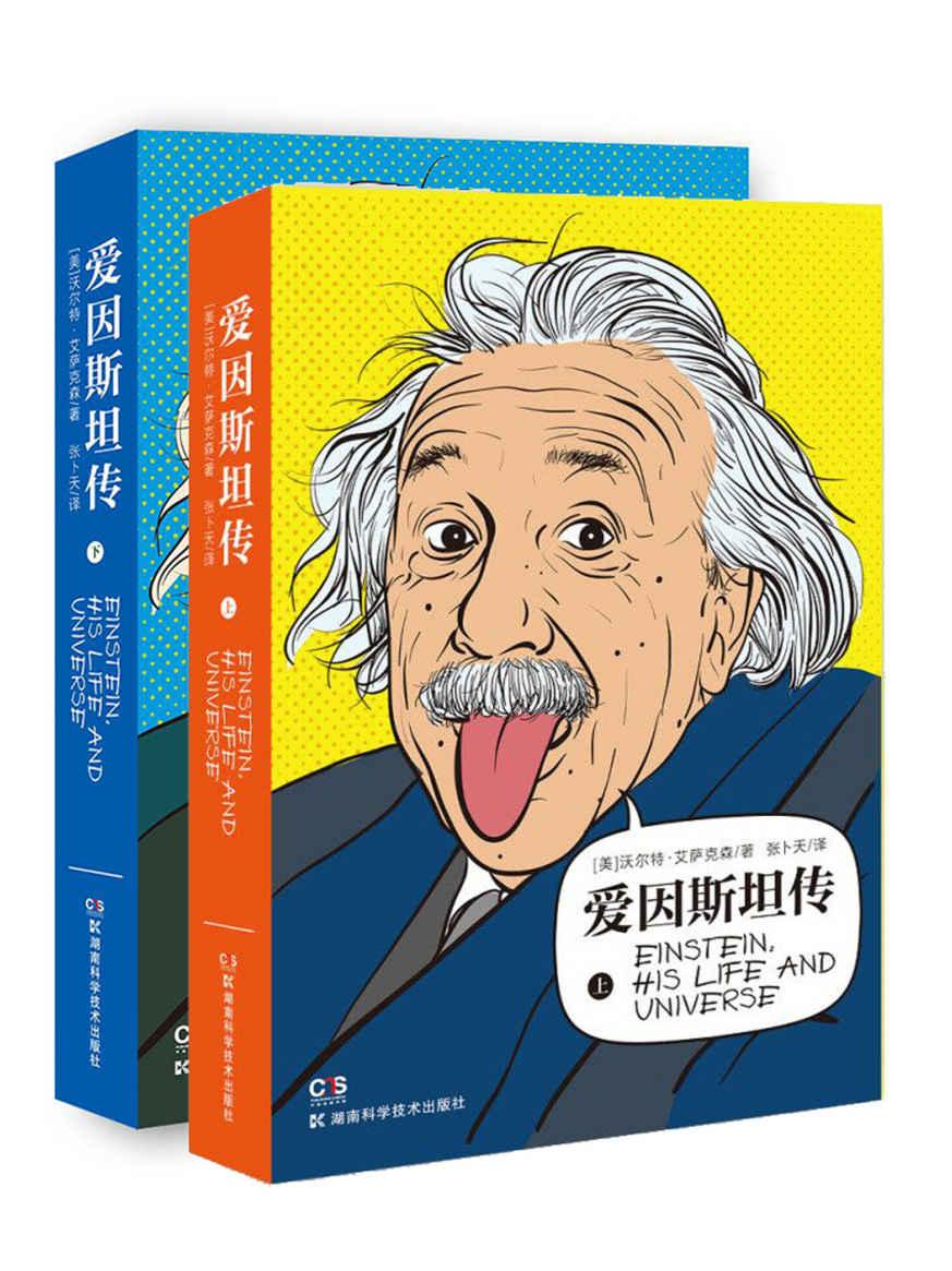 2019-08《爱因斯坦传》(全2册).jpg