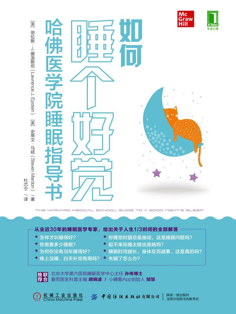 2019-08《如何睡个好觉》.jpg