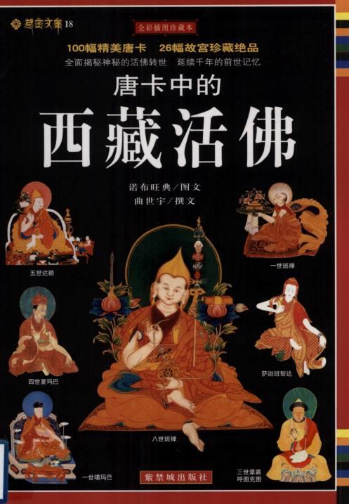 【唐卡中的西藏活佛】PDF文字版下载